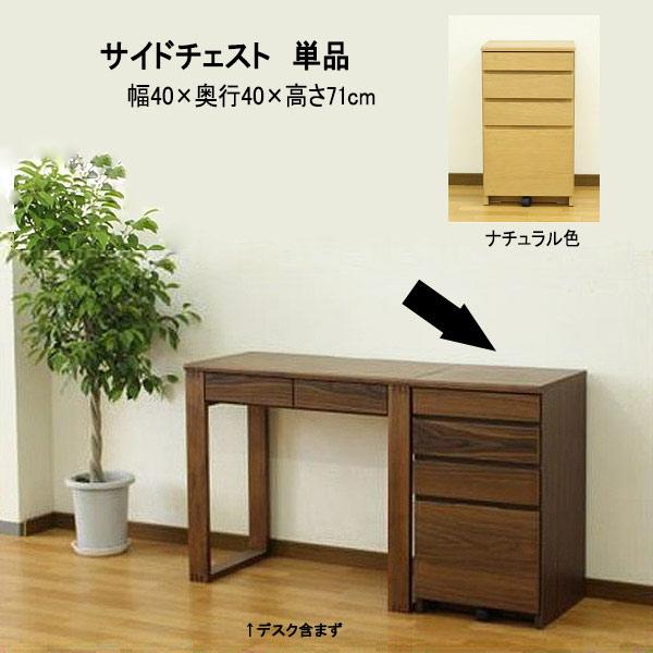 サイドチェスト 幅40cm 丈夫でシンプル 幅40高さ71cm 天然木仕様 (ブルーム40)hs201-5[tw]