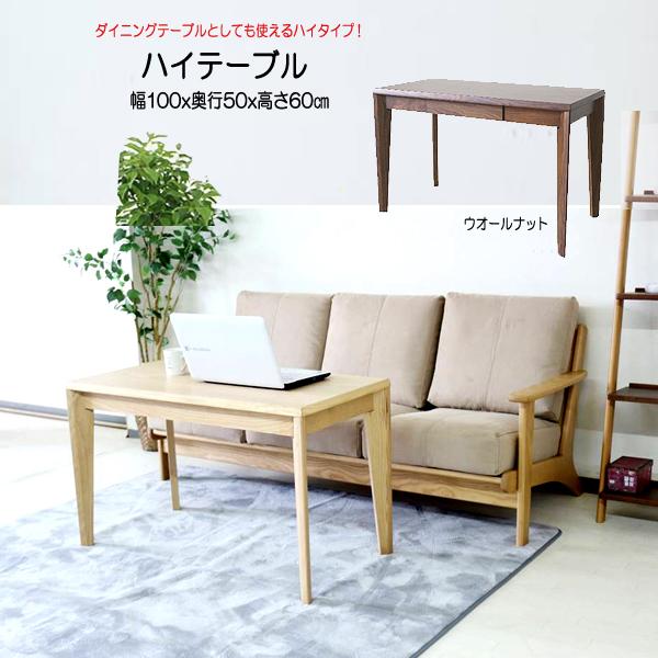 ハイタイプ センターテーブル 幅100高さ60cm 天然木(レオリオ)hs205[fv]