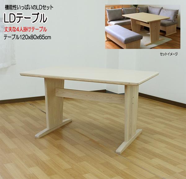 ダイニングテーブル 4人掛け 120x80x65cm LDセット対応(パウロ) hs206-1[fv]