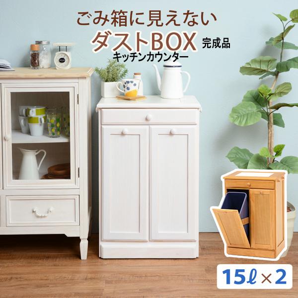 日本メーカー新品 キッチンカウンター 幅47奥行34高さ71cm ダストBOX2個付 タイルトップ 隠しキャスター付 分別ペール2個 15リットル 幅47cm 背裏化粧有り mud-6720 ht336-1 ダストボックス2個付 2色 値下げ