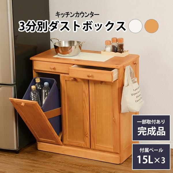 キッチンカウンター ダストボックス付 15Lペール3個 (mud-6721) 隠しキャスター付 ht336-2[01]