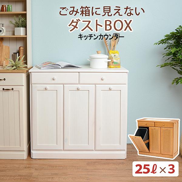 キッチンカウンター 幅87cm ダストボックス付 隠しキャスター付 完成品(mud-6723) ht336-4[01]
