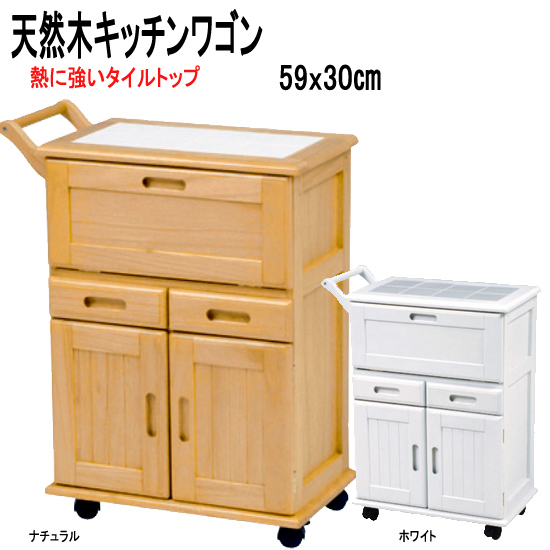 キッチンワゴン 天然木(MW-3709)ht383 幅59cm[代引不可][01]