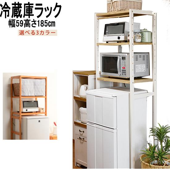 冷蔵庫ラック 木製 可動棚2枚 幅59高さ185cm(MCC-5047)ht399-7c[tw]