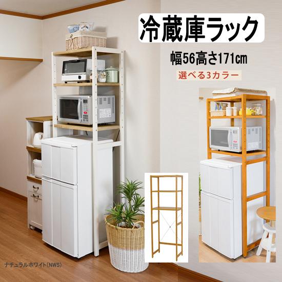 小型冷蔵庫ラック 爆買いセール キッチンラック 家電収納ラック 可動棚3枚 12段階 アジャスター付 通信販売 省スペース収納 ht399-8 木製 幅56高さ171cm 56x40x171cm 代引き不可 冷蔵庫ラック MCC-5043