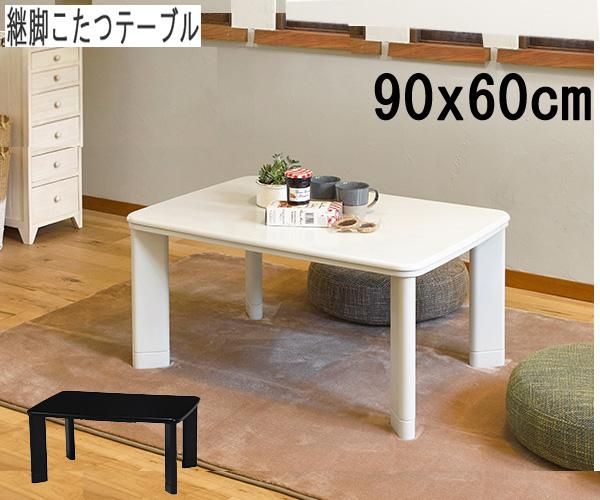 こたつテーブル カジュアル 1~2人用(コパン960T) ht456[01]