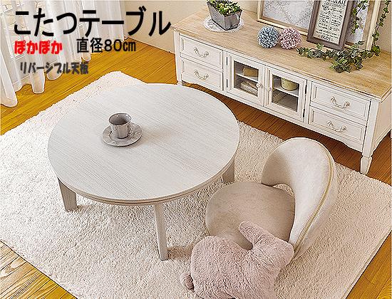 円形こたつテーブル (アベルSE80丸) ht534-1[tw]