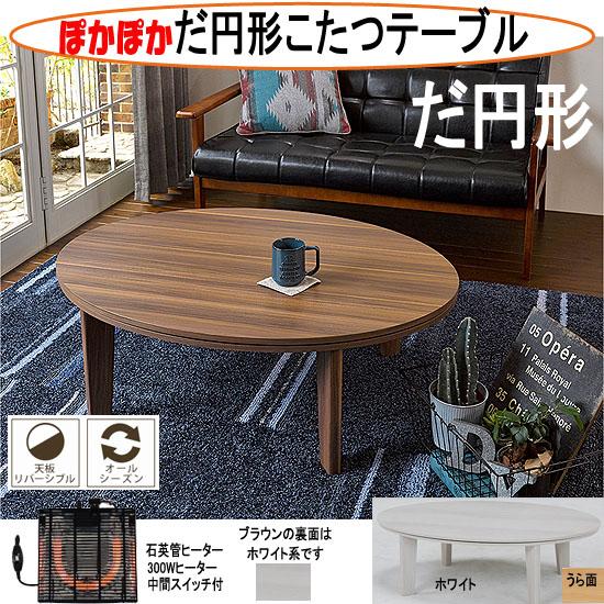 だ円形こたつテーブル(アベルSE105だ円) ht534-2[代引不可][tw]