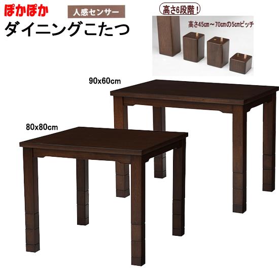 2人用 高機能 ダイニングこたつテーブル単品 80x80cm(kot-7310-80)ht558-2[fv]