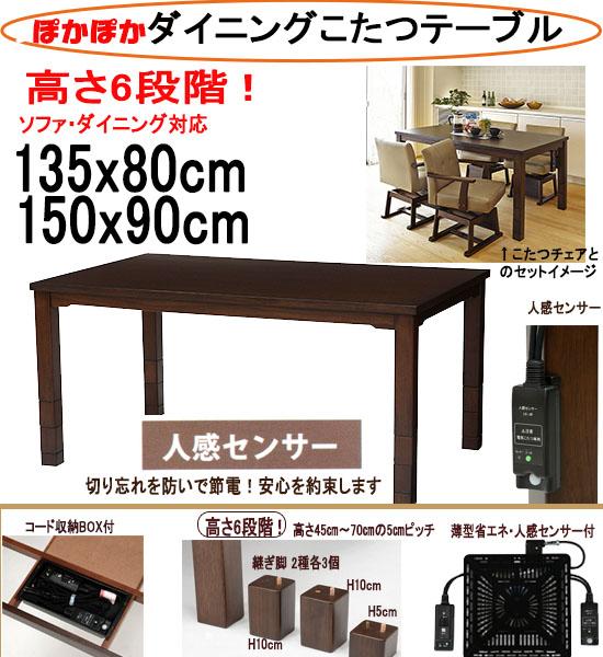 ゆったり4人用 高機能 ダイニングこたつテーブル単品 150x90cm(kot-7310-150)ht558-5[代引不可][送料無料][tw]