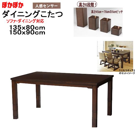 ゆったり4人用 高機能 ダイニングこたつテーブル単品 150x90cm(kot-7310-150)ht558-5[tw]