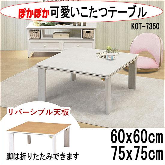 白いこたつ 便利な折りたたみ脚 正方形 60x60(kot-7350-60)ht572-1[tw]