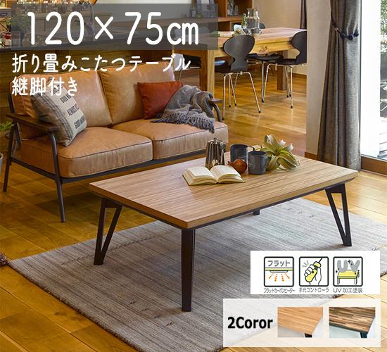 リビングコタツテーブル 長方形 ぽかぽかフラットヒーター (ルーン105)ht576-0[tw]