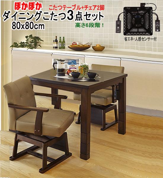 2人用 高機能 ダイニングこたつテーブルセット 3点 80x80cm(kot-7310-80)ht590-2set[tw]