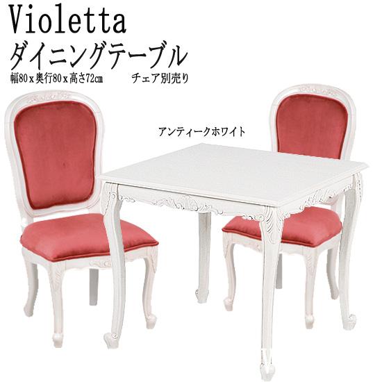 クラシック風ダイニングテーブル80(rkt-1761)ht654-17[代引不可][01]