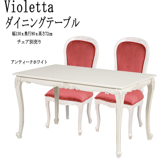 クラシック風ダイニングテーブル130(rkt-1762)ht654-18[送料無料][代引不可][01]