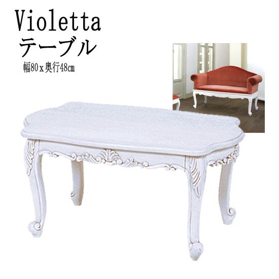 クラシック風リビングテーブル(rt-1750)ht654-2[01]