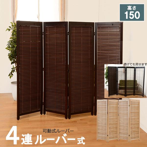 ルーバースクリーン 4連 ルーバー可動式 幅45x4連高さ150cm(ms-8124) ht817-4[tw]