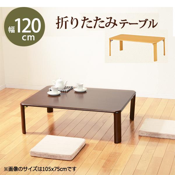 折りたたみテーブル 幅120x奥行75cm(VT-7922-120)ht838-4[01]