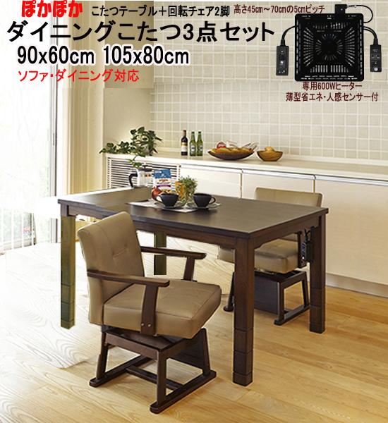 2~1人用 高機能 ダイニングこたつテーブルセット 3点 90x60cm(kot-7310-960)ht590-1set[tw]