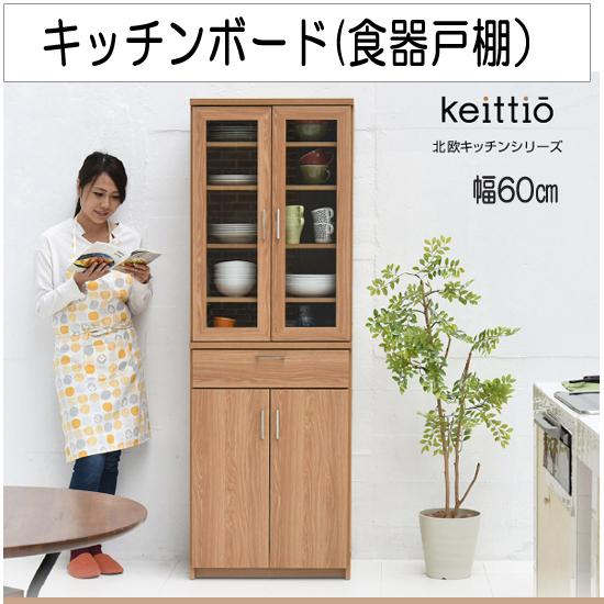 スリム食器収納 幅60cm 食器戸棚(fap-0020)jk566-3[送料無料][01]