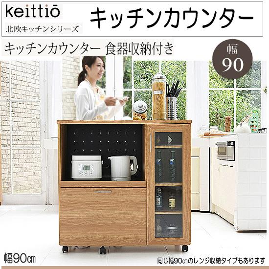 多機能キッチンカウンター 食器収納 幅90cm (fap-1022)jk566-7[送料無料][01]