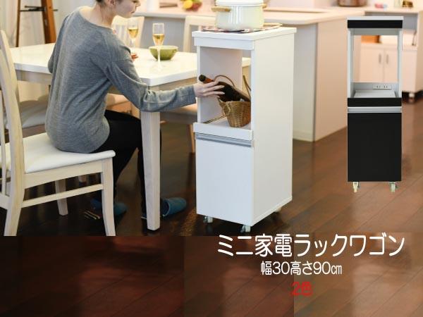 ミニ家電ラック キッチンラック スライド棚 幅30cm(fkc-0004)jk593-6[tw]