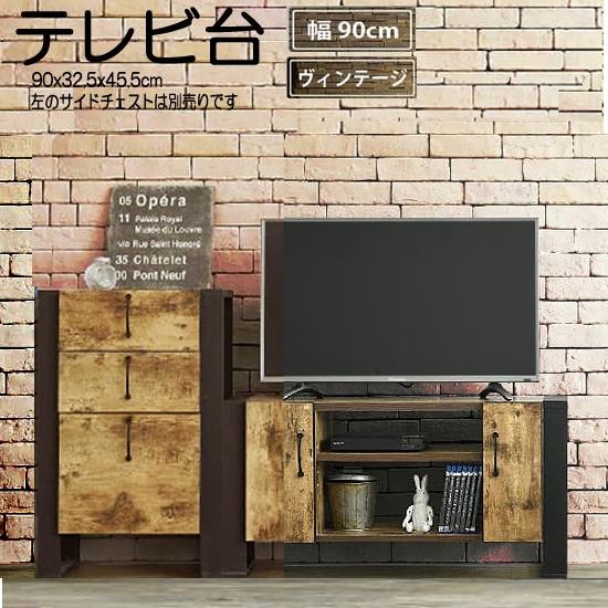 ヴィンテージ調 テレビ台 40型 おしゃれ 幅90奥行33高さ46cm (fbr-0001)jk601-1 [tw]