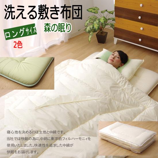抗菌・防臭 敷き布団ダブルロング (森の眠り)kh101siki-d(代引不可)[fv]
