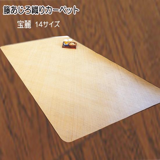 江戸間3畳 最高級アジロ織りのラタンカーペット 176x261cm (宝麗)kh769-5[送料無料][fv]