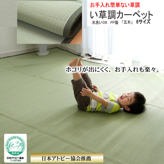 江戸間6畳 洗える リバーシブル 純国産 い草風PPカーペット「五木」(約261x352cm)kh799-6e[tw]