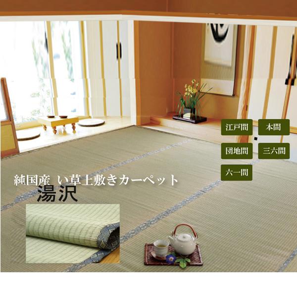 団地間6畳 純国産 リバーシブル い草上敷きカーペット(湯沢)(約255x340cm)kh802-6d[tw]