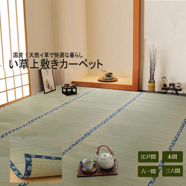 本間8畳 純国産 い草上敷きカーペット 約382x382cm(ほほえみ) kh807-8h[tw]