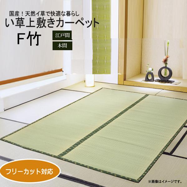 江戸間6畳 フリーカット 国産 い草上敷きカーペット「F竹」(約261x352cm)kh809-6e[tw]