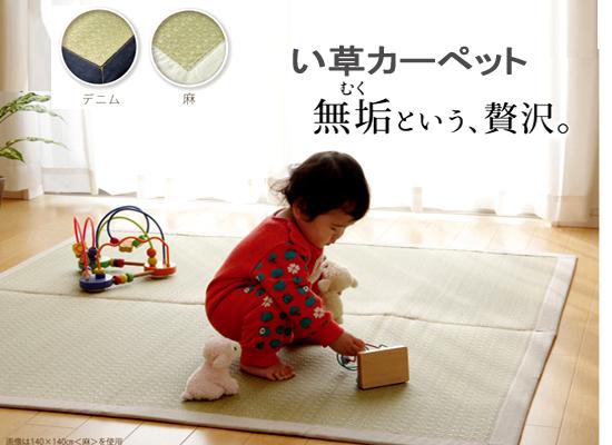 「素肌草」使用 純国産 い草ラグカーペット『f-muku』140x200cm kh818-200[te]