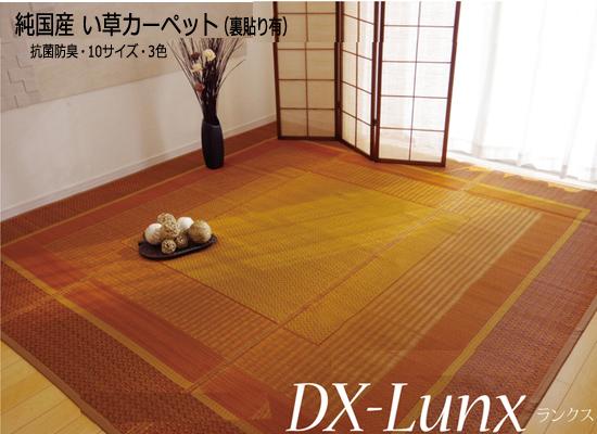 純国産い草ラグ 191x250cm さわやか&純国産 裏貼りあり (DXランクス総色) kh825dx-5 [fv]