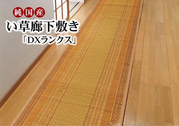 い草廊下敷きカーペット 約80x540cm さわやか 丈夫な紋織り 純国産 (DXランクス) kh832-5 [tw]