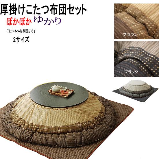 人気のしじら織り♪ワイド円形こたつ布団 掛け敷きセット 直径225cm(ゆかり)kh946ms-2[tw]