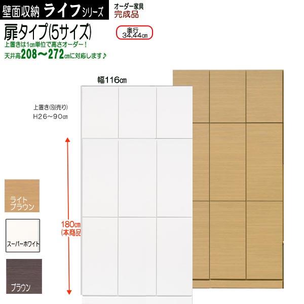 セミオーダー 壁面収納 ライフシリーズ 壁面収納扉タイプrs006-2-11634 幅116cm [fv]
