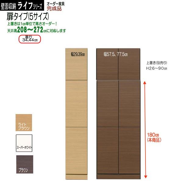 セミオーダー 壁面収納 ライフシリーズ 扉タイプrs006-2-3934 幅39cm [fv]