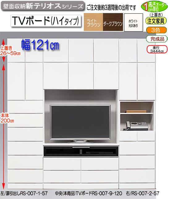 セミオーダー 壁面収納家具 新テリオスシリーズ ハイタイプテレビ台 rs007-9-12034 幅120.5奥行34高さ200cm 送料無料[fv]