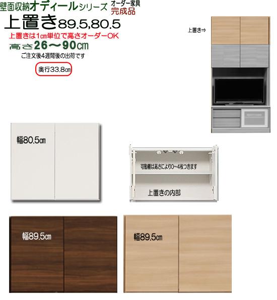 セミオーダー 壁面収納 上置き つっぱり オディールシリーズ 幅80.5cm rs009-11-8034 [tw]