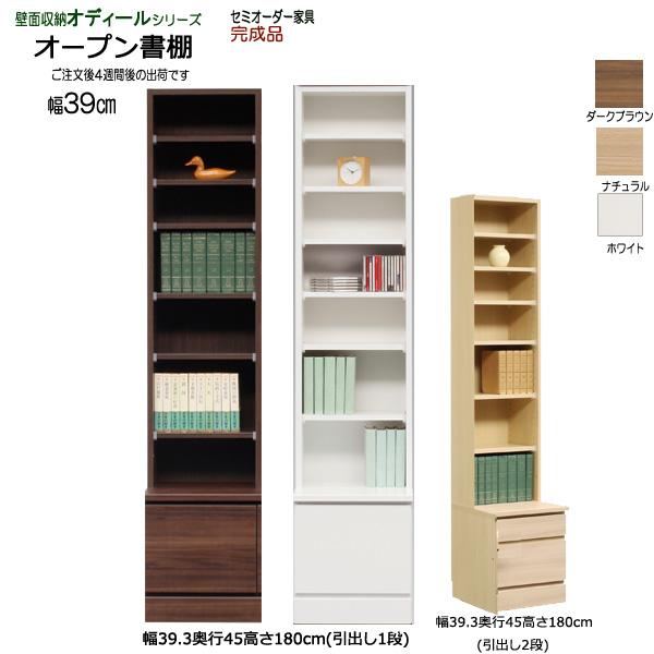 スリムオープン書棚 セミオーダー 壁面収納家具 オディールシリーズ 引出し二段 幅39奥行45cm rs009-12-392[tw]