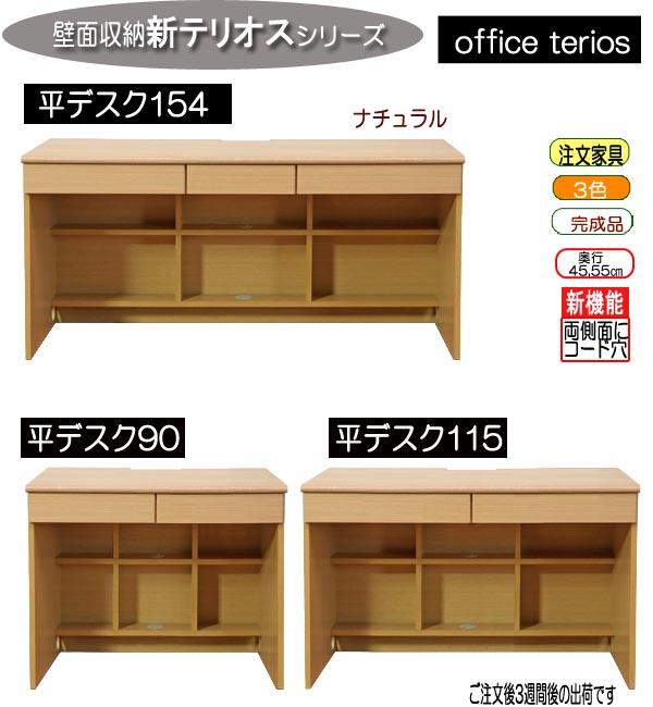 デスク セミオーダー 新テリオスシリーズ office terios 完成品 平デスク115 rs017-5-15455 [fv]