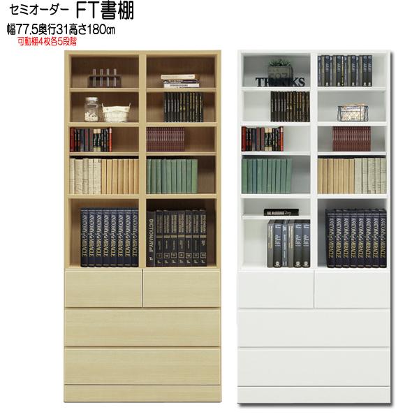 書棚 壁面収納 幅78奥行31cm セミオーダー フリーボード78(オープン棚+引出し)開梱設置OK 国産 完成品 rs019-1-78[fv]