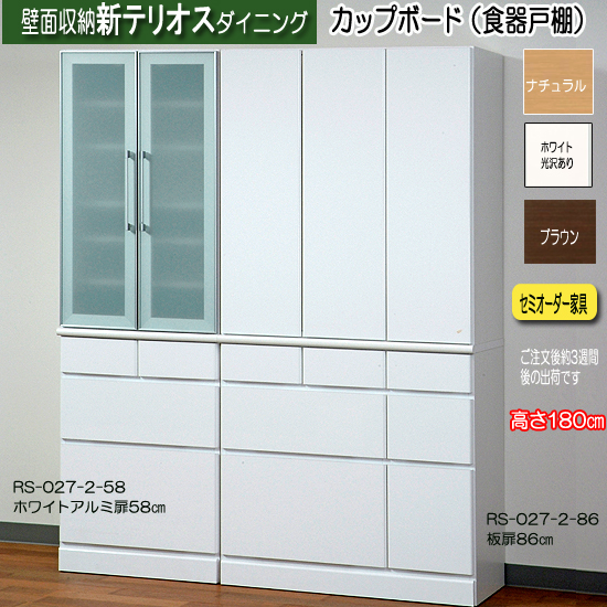 セミオーダー 壁面収納 [開梱設置付]新テリオス カップボード58(アルミガラス扉)rs027-2-86g [fv]