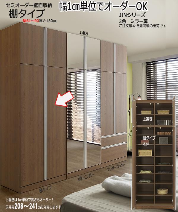 1cm単位で幅が選べる!セミオーダー 壁面収納 棚板収納タイプ JINシリーズ 幅61~90cm rs032-1-6190[fv]