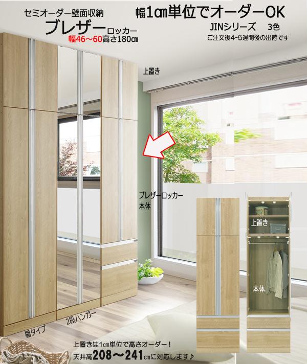1cm単位で幅が選べる!ブレザーロッカー セミオーダー 壁面収納 JINシリーズ 幅46~60cm rs032-2-4660[fv]