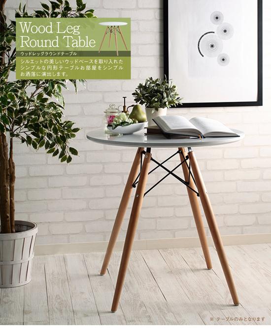 スタイリッシュ 円形テーブル(woodleg roundtable)直径70高さ71cm st011[tw]