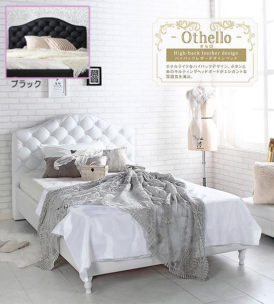 ベッド 英国スタイル アンティーク調 セミダブルベッド ポケットコイルマット(otehllo) st017-2sdmat[代引不可][tw]